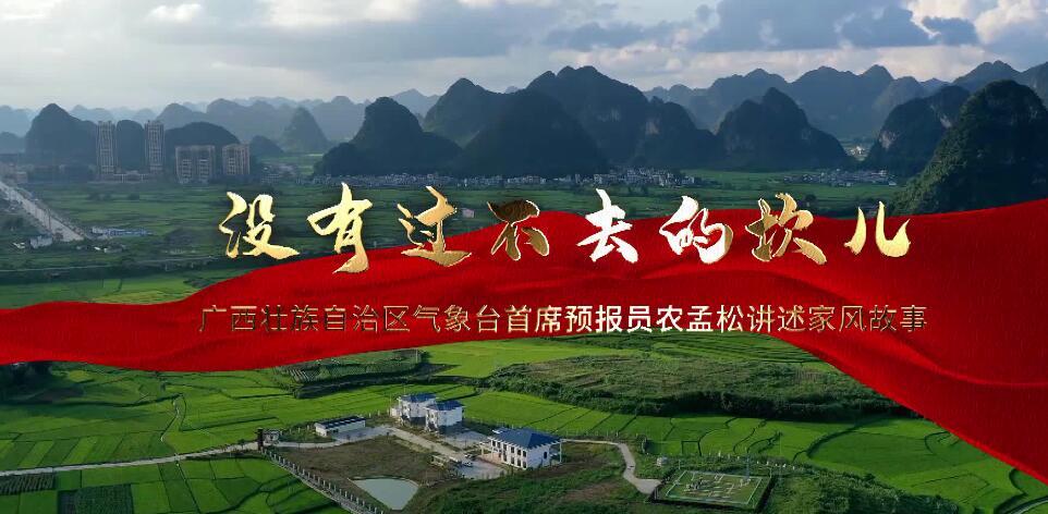 广西气象台首席预报员农孟松讲述家风故事